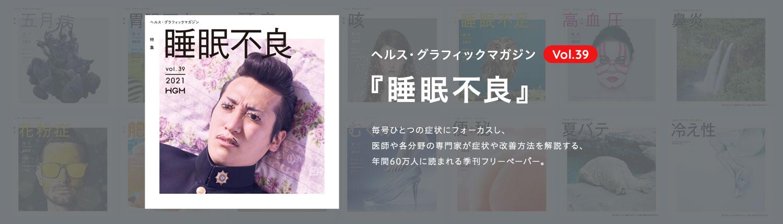 ヘルス・グラフィックマガジン vol.39『睡眠不良』