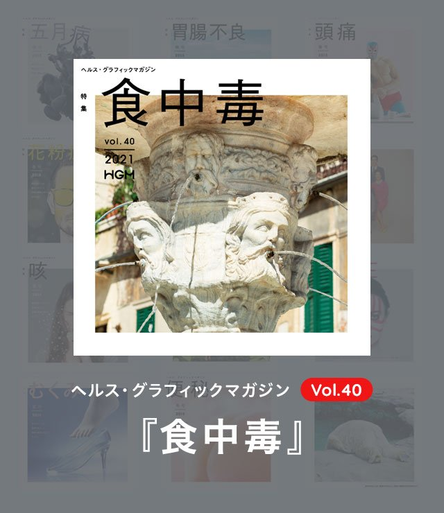 ヘルス・グラフィックマガジン vol.40『食中毒』