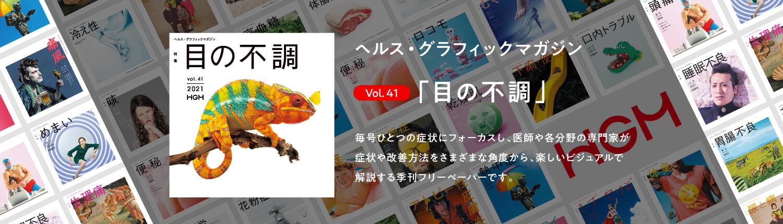 ヘルス・グラフィックマガジン vol.41『目の不調』