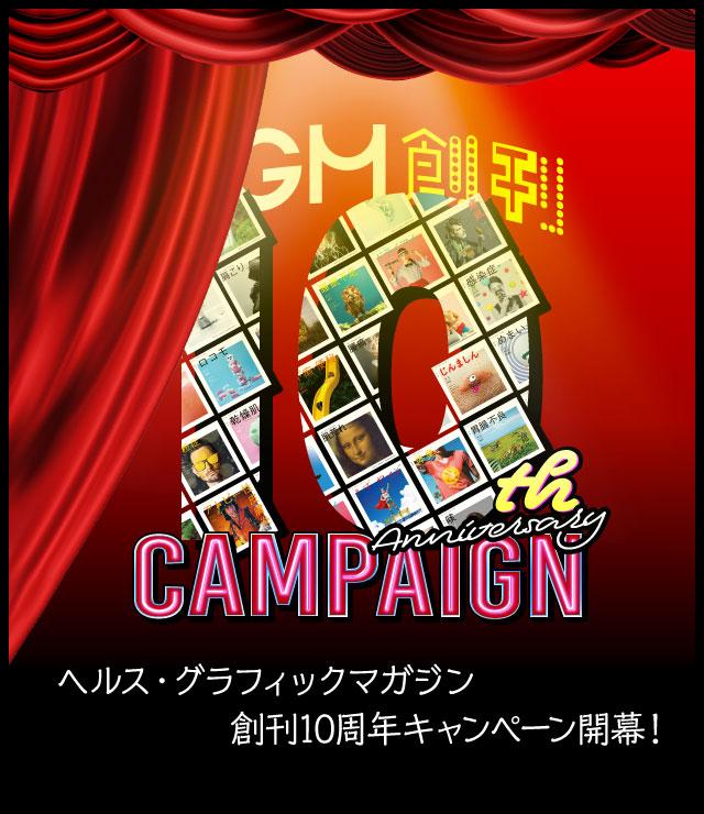 ヘルス・グラフィックマガジン創刊10周年を記念してキャンペーンを開催中!