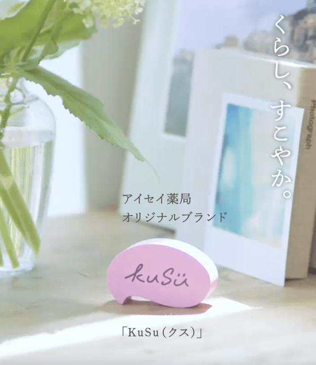 アイセイ薬局のヘルスデザインブランド「Kusu(クス)」