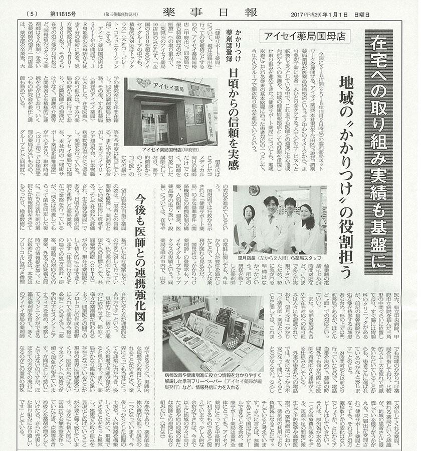 170101_yakuji-nippo.jpg