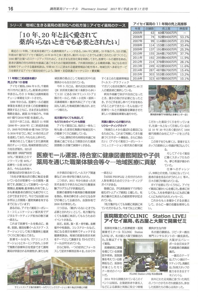 201707_調剤薬局ジャーナル.jpg