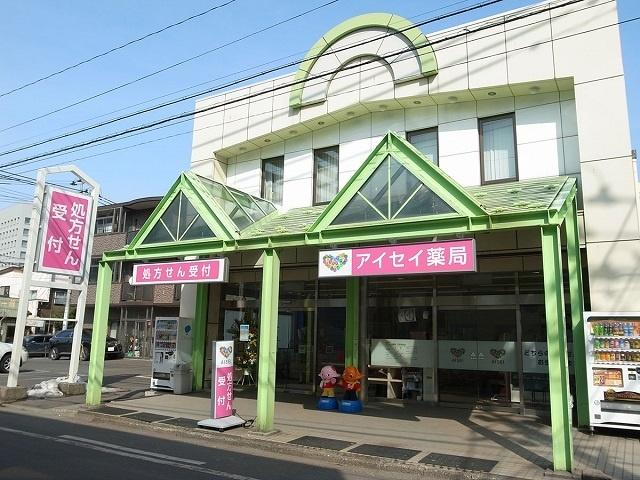 アイセイ薬局 八戸中央店
