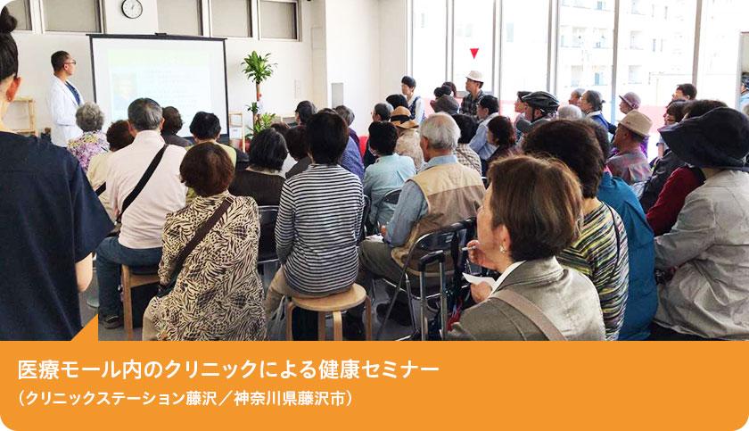 医療モール内のクリニックによる健康セミナー(クリニックステーション藤沢/神奈川県藤沢市)