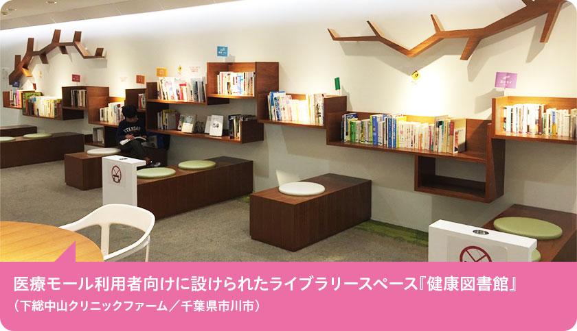 医療モール利用者向けに設けられたライブラリースペース『健康図書館』(下総中山クリニックファーム/千葉県市川市)