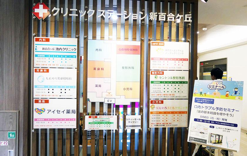 クリニックステーション新百合ヶ丘(神奈川県川崎市)