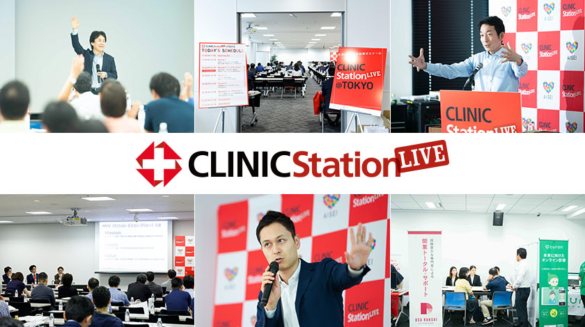 医療経営・医院開業ゼミナール「CLINIC Station LIVE 2019」開催当日の様子